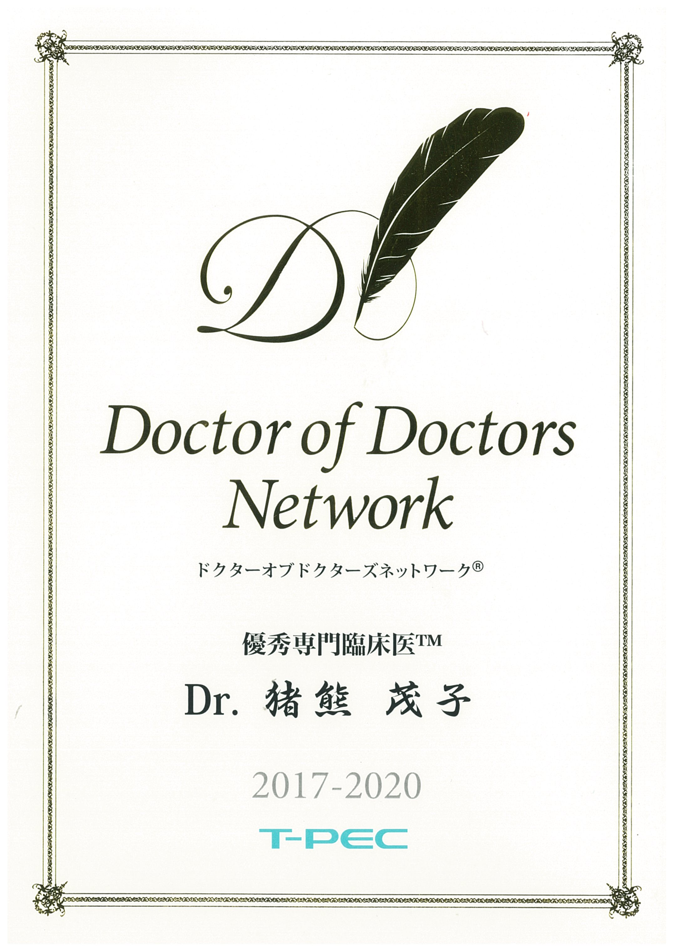 DoctorsNetwork_2017-2020