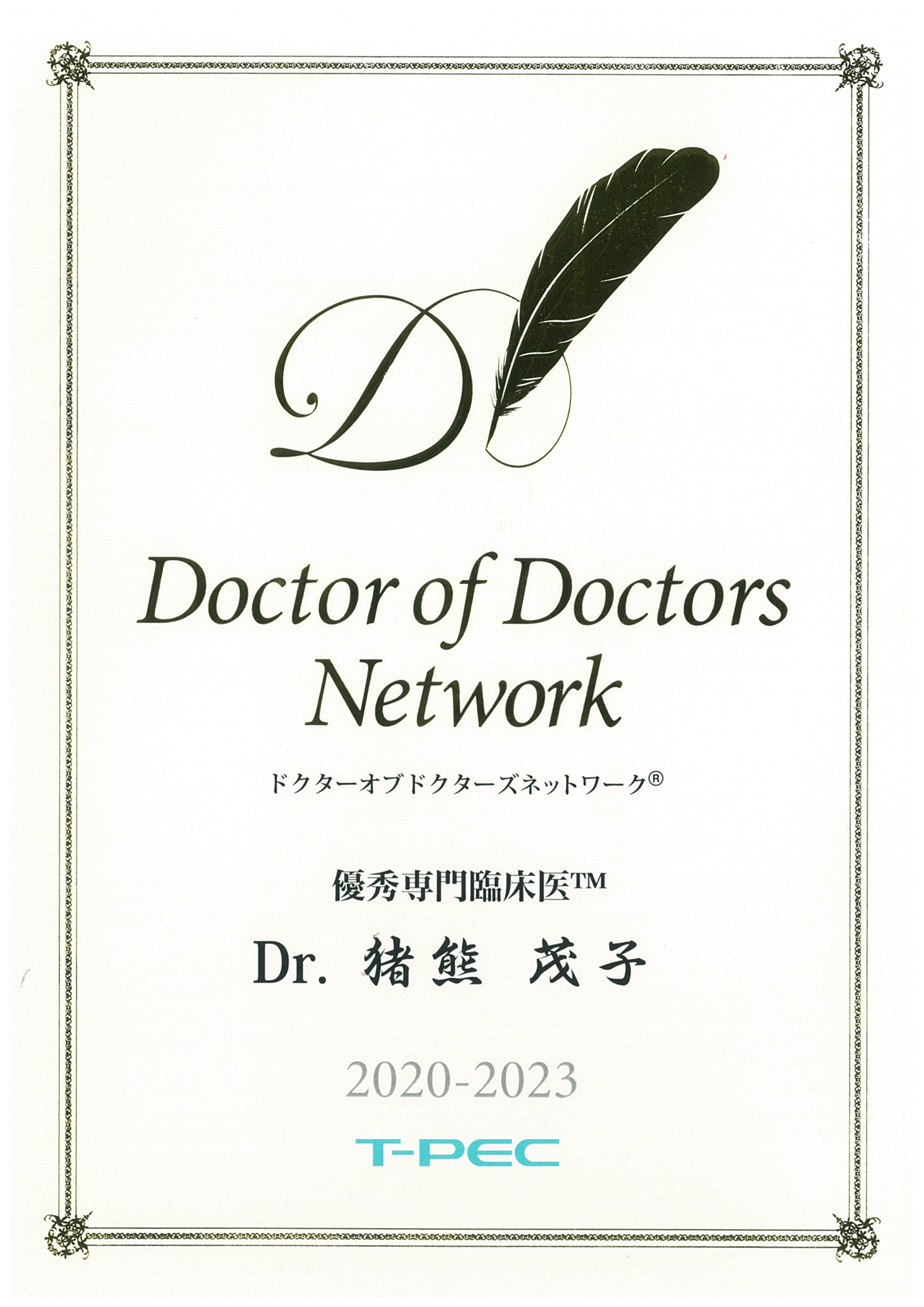DoctorsNetwork_2020-2023